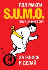 Аудиокнига - «SUMO. Заткнись и делай»