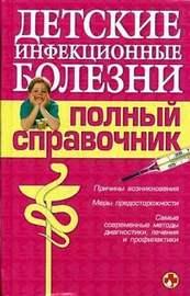 Детские инфекционные болезни. Полный справочник