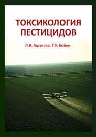 Токсикология пестицидов