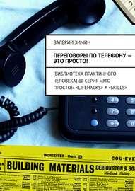 Переговоры по телефону – это просто!