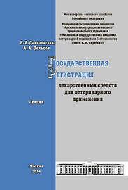 Государственная регистрация лекарственных средств для ветеринарного применения. Лекция