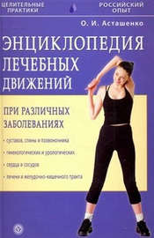 Энциклопедия лечебных движений при различных заболеваниях