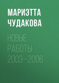 Новые работы 2003–2006