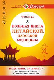 Книга Большая книга китайской, даосской медицины. Исцеление за минуту Целительным Светом и сакральными мантрами
