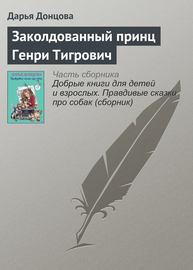 Книга Заколдованный принц Генри Тигрович