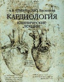 Книга Кардиология. Клинические лекции