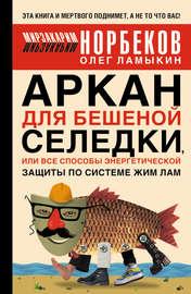 Книга Аркан для бешеной селедки, или Все способы энергетической защиты по системе Жим Лам
