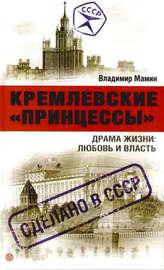 Кремлевские «принцессы». Драма жизни: любовь и власть