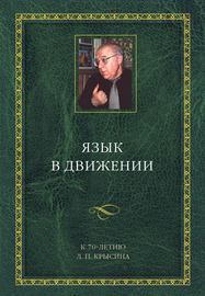 Язык в движении. К 70-летию Л. П. Крысина