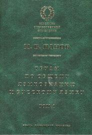 Труды по общему языкознанию и русскому языку. Т. 1