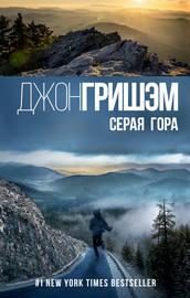 Книга Серая гора