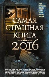 Книга Самая страшная книга 2016 (сборник)