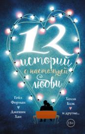 Книга 12 историй о настоящей любви (сборник)