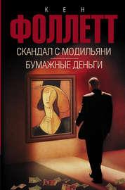 Скандал с Модильяни. Бумажные деньги (сборник)