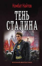 Книга Тень Сталина