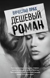 Книга Дешевый роман