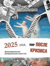 Мир после кризиса. Глобальные тенденции – 2025: меняющийся мир. Доклад Национального разведывательного совета США