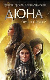 Книга Дюна: Орден сестер