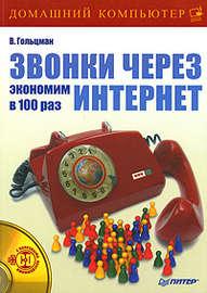 Звонки через Интернет: экономим в 100 раз