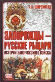 Книга Запорожцы – русские рыцари. История запорожского войска