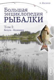 Большая энциклопедия рыбалки. Том 1