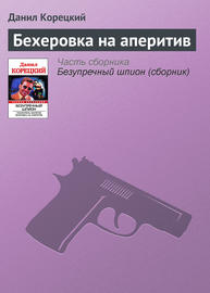 Книга Бехеровка на аперитив
