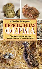 Книга Перепелиная ферма. Руководство по уходу, содержанию и разведению