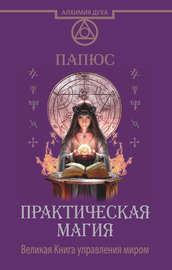Книга Практическая магия. Великая Книга управления миром
