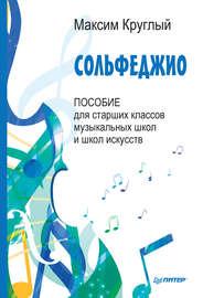 Сольфеджио. Пособие для старших классов музыкальных школ и школ искусств