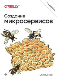 Создание микросервисов (pdf+epub)