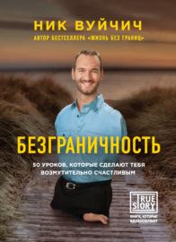 Книга Безграничность. 50 уроков, которые сделают тебя возмутительно счастливым