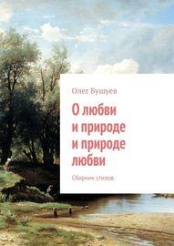 О любви и природе и природе любви. Сборник стихов