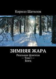 Зимняя жара. Реальное фэнтези – Том I – Боец
