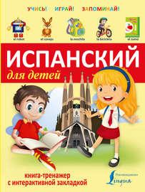 Испанский для детей. Книга-тренажер