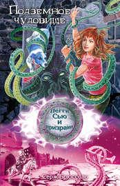 Книга Подземное чудовище