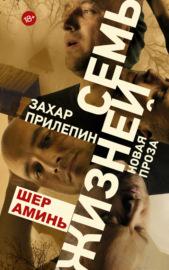Книга Шер аминь
