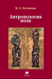 Антропология пола