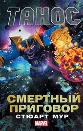 Книга Танос. Смертный приговор