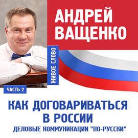 Деловые коммуникации «по-русски». Лекция 2