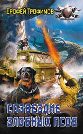 Книга Созвездие злобных псов