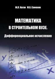Математика в строительном вузе. Дифференциальное исчисление
