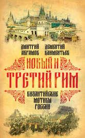 Новый и Третий Рим. Византийские мотивы России