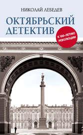 Октябрьский детектив. К 100-летию революции