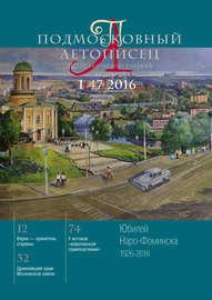 Подмосковный летописец № 1 (47) 2016