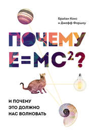 Почему Е=mc?? И почему это должно нас волновать