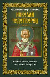 Архиепископ Мир Ликийских Николай Чудотворец. Великий божий угодник, спаситель и заступник