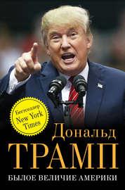 Книга Былое величие Америки