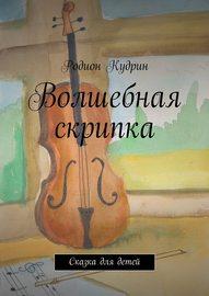Волшебная скрипка. Сказка для детей