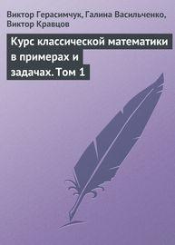 Курс классической математики в примерах и задачах. Том 1