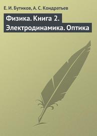 Физика. Книга 2. Электродинамика. Оптика